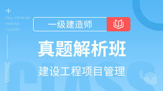 建設工程項目管理jianzhong-直播課程