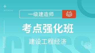 建設工程經濟考點強化班【錦囊版】-直播課程