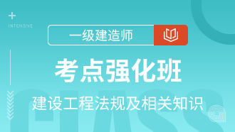 建設工程法規及相關知識考點強化班【錦囊版】-直播課程