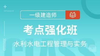 建設工程項目管理考點強化班【錦囊版】-直播課程