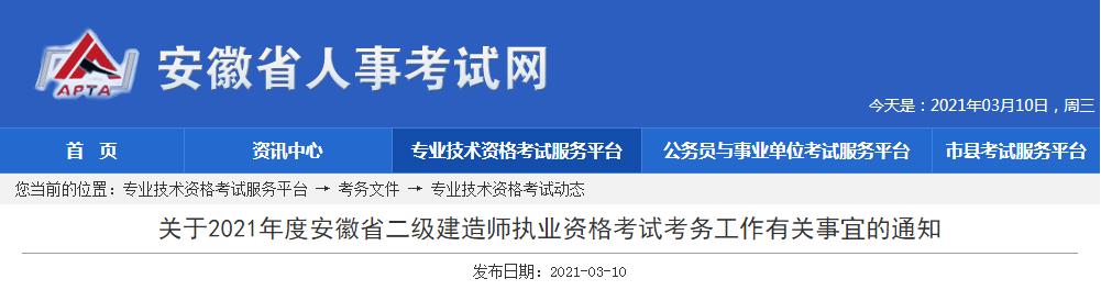 山东、安徽、辽宁公布二建考试时间和安排(图4)