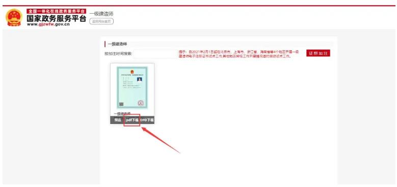 详解|一级建造师电子证书使用手册(图6)