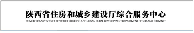 陕西省通知:二级建造师执业资格考试分两批举行(图2)